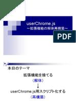 userChrome.js ~拡張機能の解体再構築~