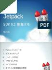 Jetpack SDK 0.2 開発デモ