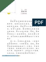zhongwen5-12