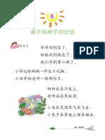 hanyu5-6