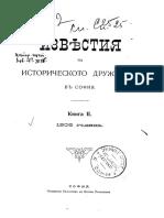 IzvestiaIstoricheskoDrujestvo2-1906