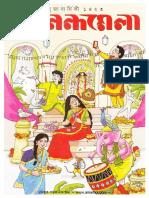 Anandamela Pujabarshiki 1423