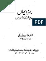 Ramz-E-Iman by Dr Ghulam Jilani Barq