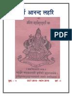 purnanandalahari-p4D8