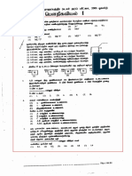 Al 2000 Mcq Essay Structure