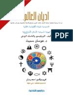 أديان العالم.pdf