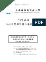 105學年度二技日間部申請入學招生簡章(公告)