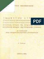 Η συνοπτική ιστορία της ελληνικής γλώσσας.pdf