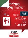 שבוע העברית