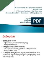 06.ΑΕΠΠ-_Δομές Δεδομένων Και Αλγόριθμοι