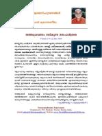 Atma sphuranangal by Swami Bhoomananda