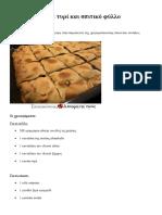 Σπανακόπιτα Με Τυρί Και Σπιτικό Φύλλο