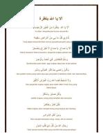 'Ala Yallah Bi Nadzrah