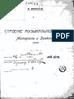 yavor 1908