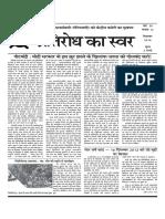 Pratirodh Ka Swar, December, 2016