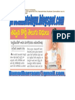 Tavvina Koddi Telugu Nidhulu in Enaadu,