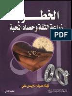 كتاب الخطوبة زراعة الثقة وحصاد المحبة - نهاد سيد.pdf