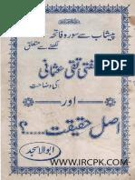 Mufti Taqi Usmani Ka Rju