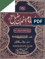 Musnad Imam Ahmad Bin Hanbal (R.a) Mutarjam 8