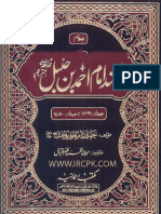 Musnad Imam Ahmad Bin Hanbal (R.a) Mutarjam 10