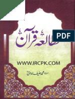 Mutalia Quran