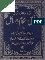 Quran o Hadees Ki Rashni Me Fiqhi Ahkam o Masil 2