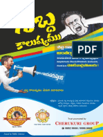 Noise Pollution Telugu