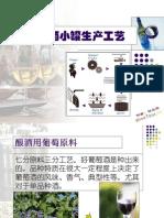 葡萄酒的生产工艺