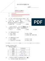 Y4 - BC 1 - PKSR 1 (2012)