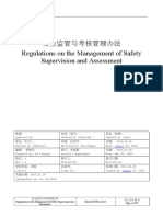 22Regulations on the Management of Safety Supervision and Assessment 安全监管与考核管理办法