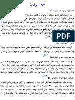الوَهَّابُ.pdf