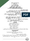 حيثيات حكم الادارية العليا ببطلان اتفاقية تيران وصنافير