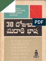 Learn Marathi through Telugu in 30 days