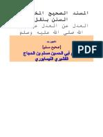 Complete Sahih Muslim in Arabic Book 1 word format