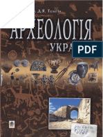 arxelogijaUkrainy.pdf