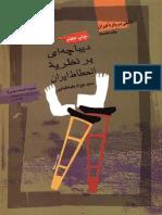 دیباچه ای بر نظریۀ انحطاط ایران