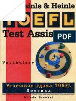 TOEFL Test Assistant Vocabulary.pdf