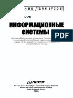 Петров В.Н. Информационные системы (Учебник для ВУЗов)-2003.pdf