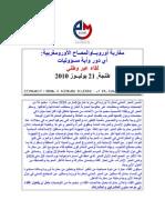 مغاربة أوروبــاوالمصاح الأورومغربيةأي دور وأية مسؤوليات