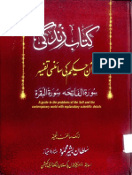 Quran Ki Sciency Tafseer by Atomic Scientist Eng Sultan Bashir Mahmood