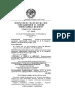 GOST 25665-83_RU.pdf