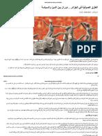 الطرق الصوفية في الجزائر... دوران بين الدين والسياسة.pdf