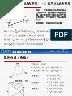 有限元与数值方法-讲稿6