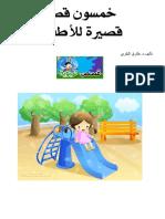 0 قصة قصيرة للأطفال.pdf