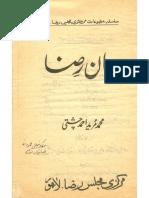جعفر شاہ پھلواری.pdf