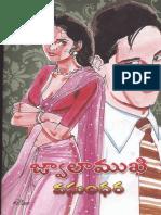 Jwalamukhi (Swathi Monthly Novel)