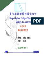 電子連接器接觸彈簧形態最佳化設計.pdf