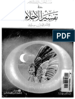 tfseer ahlam.pdf
