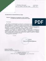 Pismo Dekani Predmet Sport i Zdravje