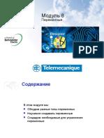 Модуль 8 - Переменные.ppt